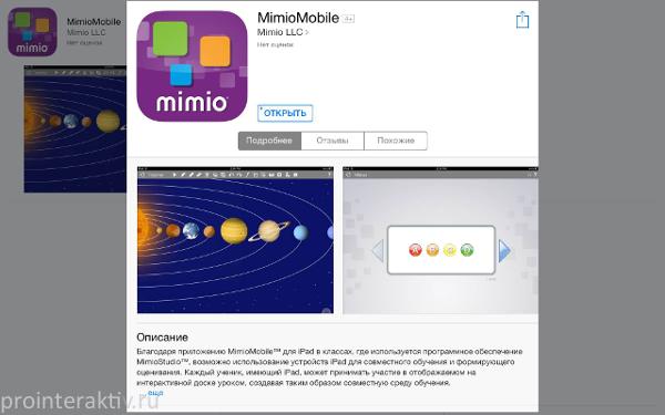 MimioMobile_app