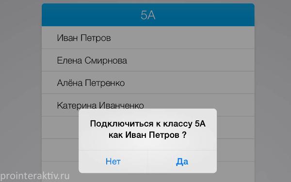 MimioMobile_ucheniki_podkluchenie